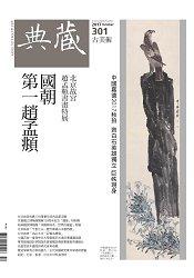 典藏-古美術10月2017第301期
