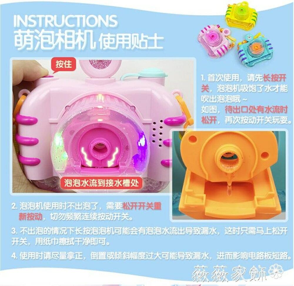泡泡機 照相機泡泡機兒童 全自動不漏水大泡泡機帶音樂七彩吹泡泡槍玩具 薇薇家飾