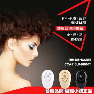 台灣品牌 新款FY-530 升級版迷你特務隱形藍芽耳機 支持通話和音樂 左右耳都可戴 藍牙耳機 【風雅小舖】