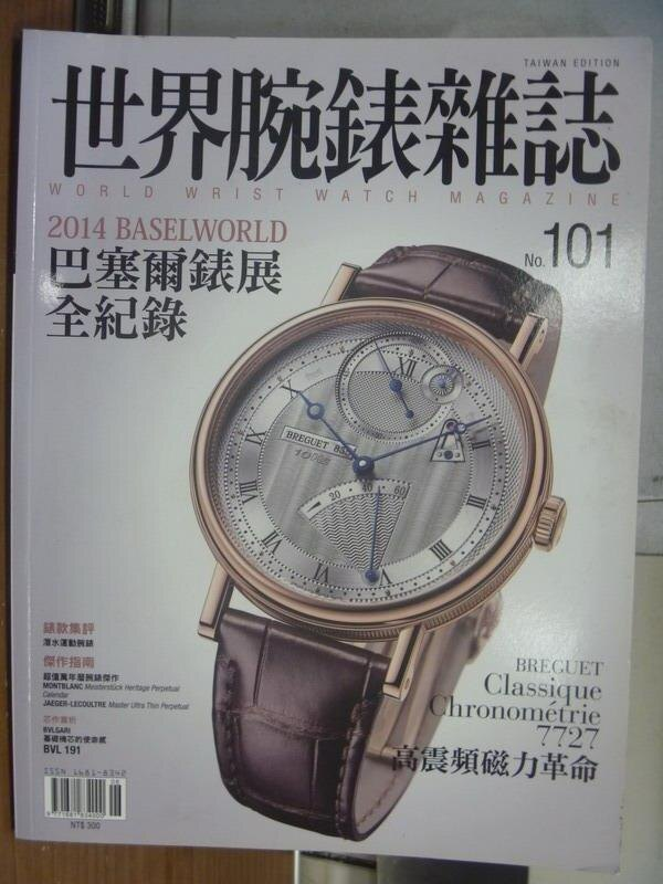 【書寶二手書T6/收藏_PNO】世界腕錶雜誌_101期_2014巴塞爾錶展全記錄等