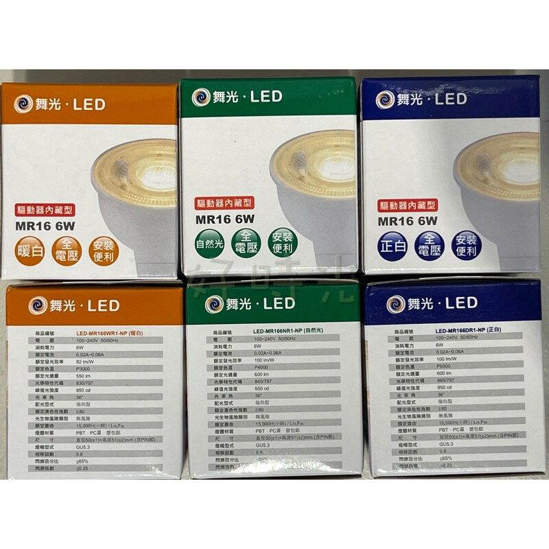 好時光~舞光 MR16 免驅投射燈泡 6W 杯燈 投光燈 投射燈 COB 白光 自然光 黃光 GU5.3全電壓 免安杯燈