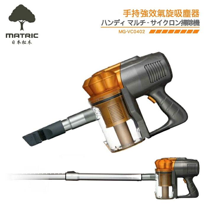 淘禮網   MG-VC0402 【日本松木MATRIC】 手持強效氣旋吸塵器 ※加贈貴夫人頂級特殊鋼廚刀?