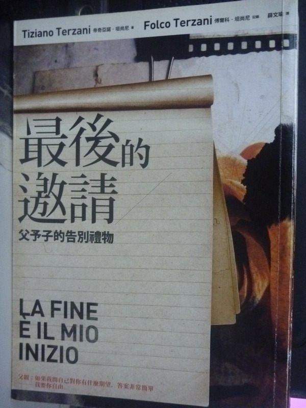 【書寶二手書T3/翻譯小說_IFF】最後的邀請.父予子的告別禮物_帝奇亞諾.坦尚尼