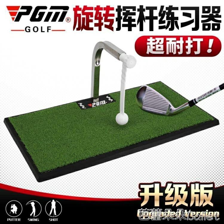 樂天優選 室內高爾夫 PGM 升級版 室內高爾夫 揮桿練習訓練器 360旋轉 帶吸盤 打擊墊