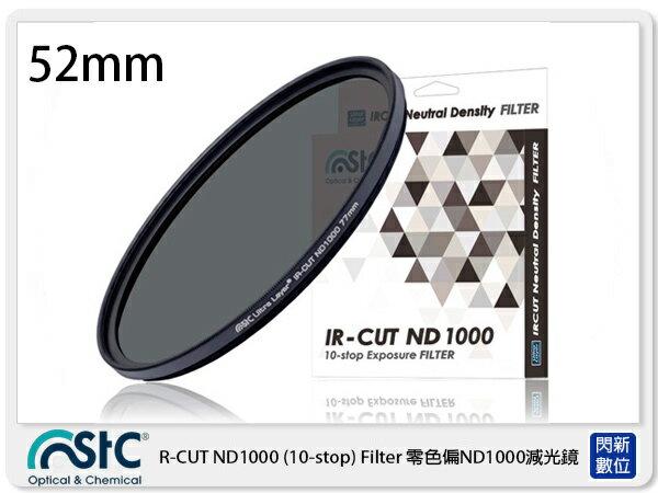 【折價券現折+點數10倍↑送】送STCUSB小米燈~STCIR-CUT10-stopND1000Filter零色偏減光鏡52mm(52,公司貨)