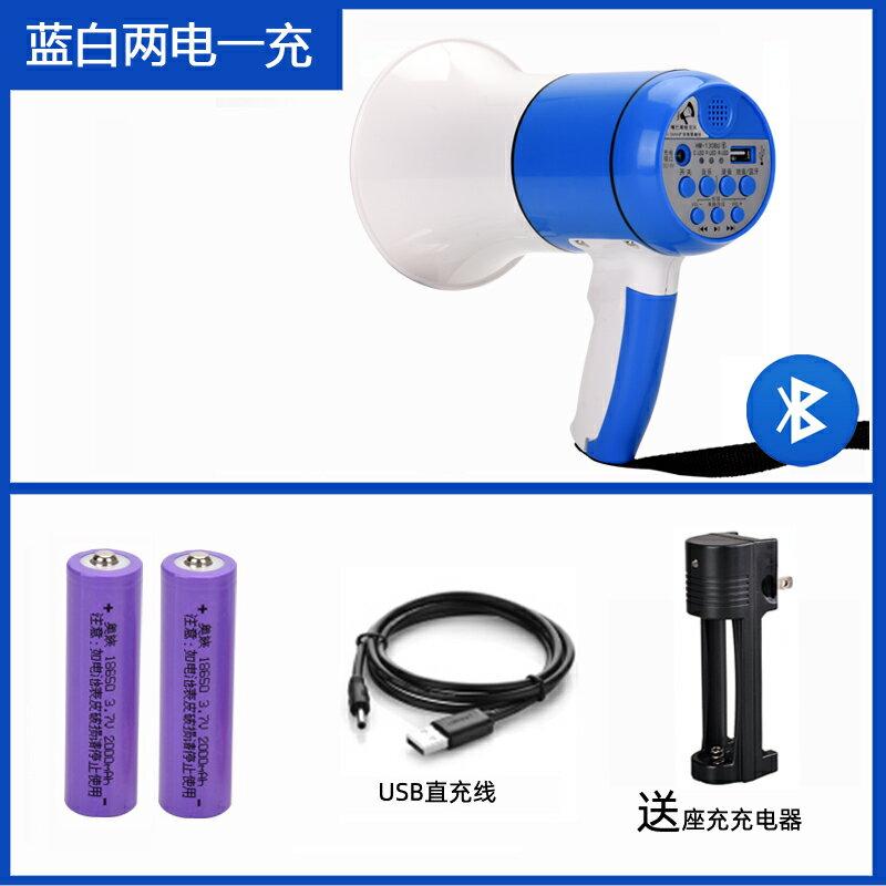 喊話器 喇叭揚聲器叫賣機擺地攤錄音充電賣菜喊話器手持宣傳高音擴音器『CM39833』