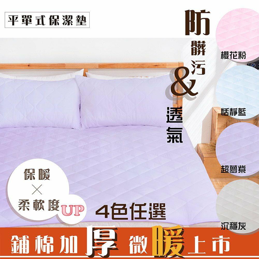 《DUYAN 竹漾》防髒污平單式保潔墊 台灣製 單人 雙人 加大 床包 透氣 鋪棉加厚
