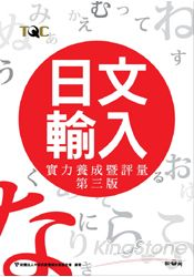 日文輸入實力養成暨評量~第三版