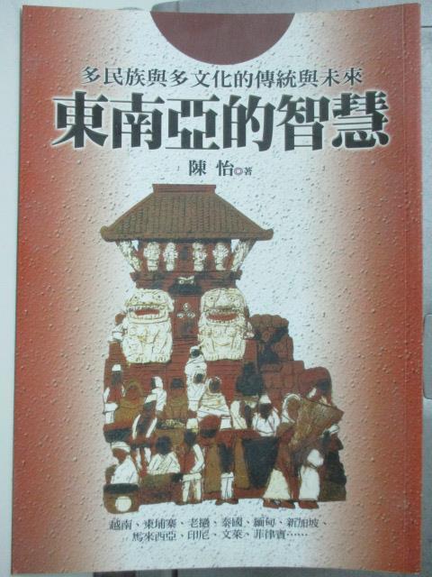 ~書寶 書T2/歷史_HRP~東南亞的智慧 _300_陳怡