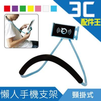 創新頸掛式手機懶人支架 蛇管 360度旋轉 雙手解放 沙發上 床上 HTC SONY iPhone6/7 Samsung 顏色 隨機出貨