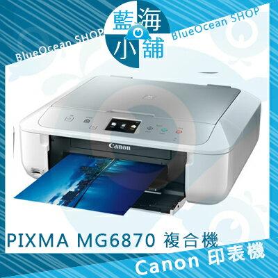 Canon 佳能 PIXMA MG6870 多功能觸控相片複合機 (客訂)∥日式經典設計好收納∥無線雙面效率加倍∥3吋觸控螢幕 時尚有型易上手