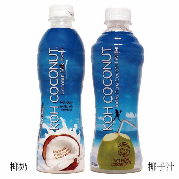 泰國 KOH COONUT 100% 椰子汁/椰奶 350ml【櫻桃飾品】【26058】