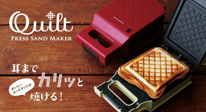 【特價$1380】recolte 日本麗克特Quilt 格子三明治機 (甜心紅) 4