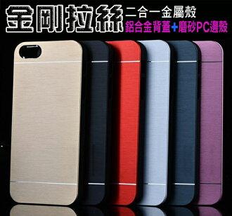 蘋果iPhone6 6Plus 5/5Se金屬殼 金剛拉絲手機殼 蘋果4/4S 磨砂PC硬殼邊框 二合一保護殼