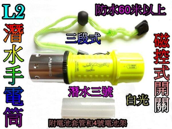雲火-潛水三號(單手電筒)-潛水手電筒50米L2潛水手電筒海裡使用18650鋰電池專用潛水燈潛水的好幫手Q5U2T6
