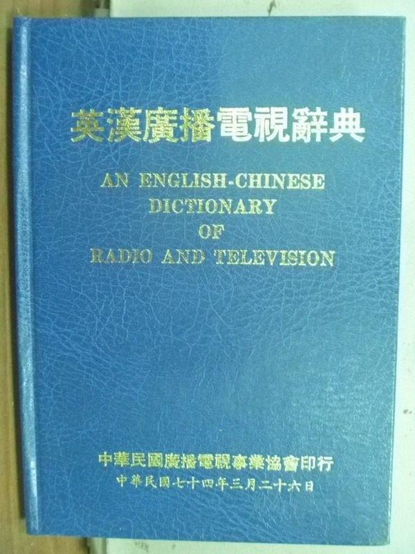 【書寶二手書T4/語言學習_LCD】英漢廣播電視辭典_蔣孝武_民74