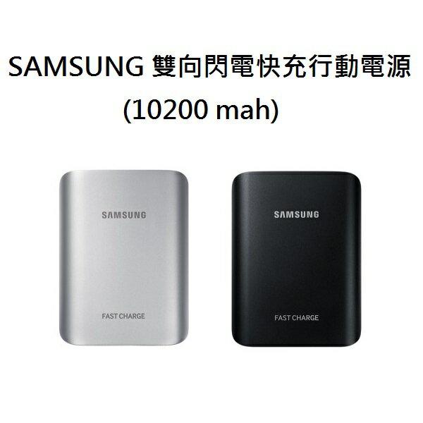 葳豐數位商城:【贈手機立架】Samsung三星原廠雙向閃電快充行動電源10200mAh【葳豐數位商城】