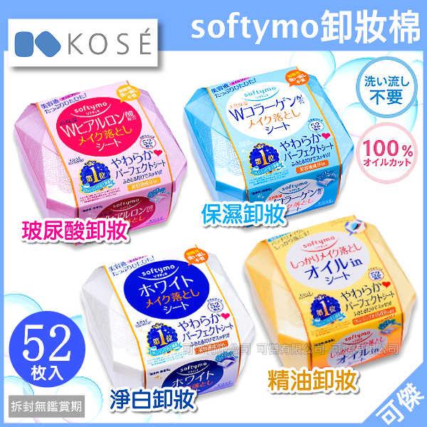 可傑 日本 KOSE 高絲 Softymo 卸妝棉 盒裝 52枚入 妝濕巾 抽取式卸妝棉 臉部潔淨 方便拿取
