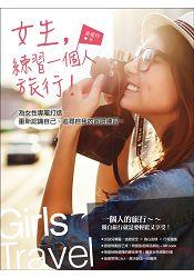 女生,練習一個人旅行!-----為女性專屬打造,重新認識自己、追尋自我的冒險練習。