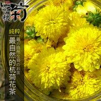 農地有機驗證,台灣自然農法杭菊花茶20g【TEAKINO天起農】天然無農藥無化肥,非會員也能下單購買 0