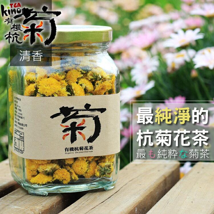 台灣自然農法杭菊花茶200g(限20克x10罐)免運費【TEAKINO天起農】天然無農藥無化肥、退火解熱最佳消暑。非會員也能下單購買 - 限時優惠好康折扣
