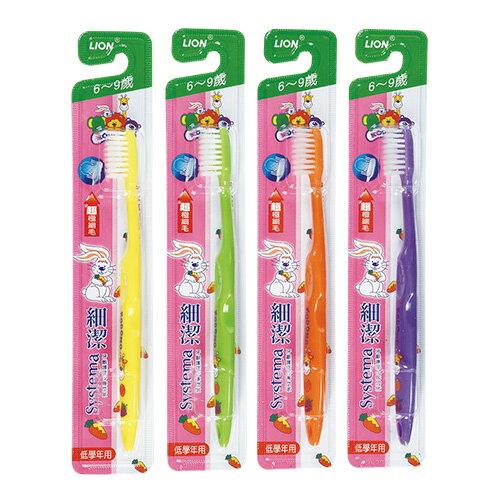 【獅王】細潔兒童牙刷低學年用(6∼9歲) 0