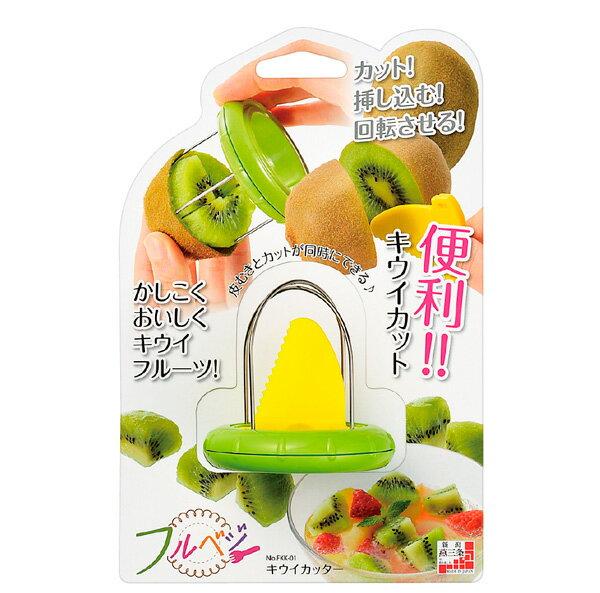 日本代購 - 奇異果切割器  (預購)