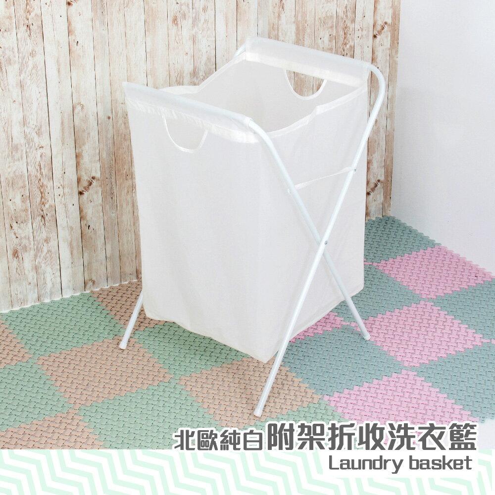 洗衣籃 髒衣籃 70L 附架洗衣籃 北歐純白可提折疊洗衣籃│日用品收納 雜物收納 衣物收納 垃圾筒 資源回收筒
