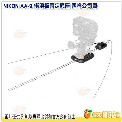 NIKON AA-9 衝浪板固定底座 國祥公司貨 固定座 衝浪 keymission 360 170