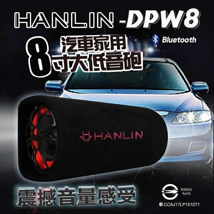 【超震撼低音砲】汽車家用 8吋 無線藍芽喇叭 重低音喇叭 藍牙喇叭 電腦音箱 電腦喇叭 藍牙音箱 藍芽音箱 藍芽音響