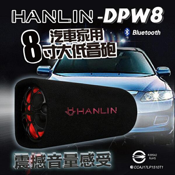 HANLIN-DPW8汽車家用8寸大低音砲震撼音量感受藍芽喇叭藍牙喇叭【風雅小舖】