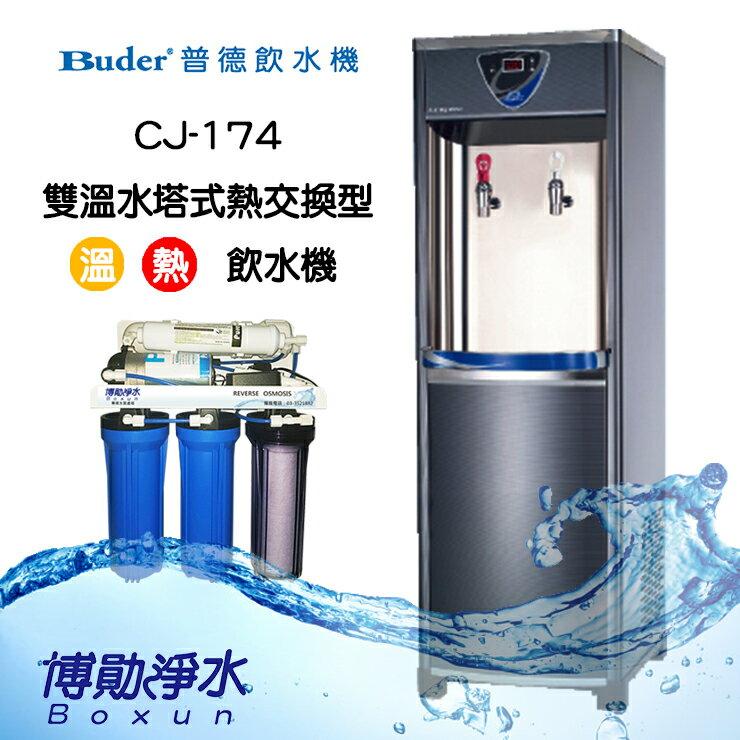【博勛淨水】普德Buder  CJ-174 雙溫水塔式熱交換型飲水機  內含五道式標準RO機