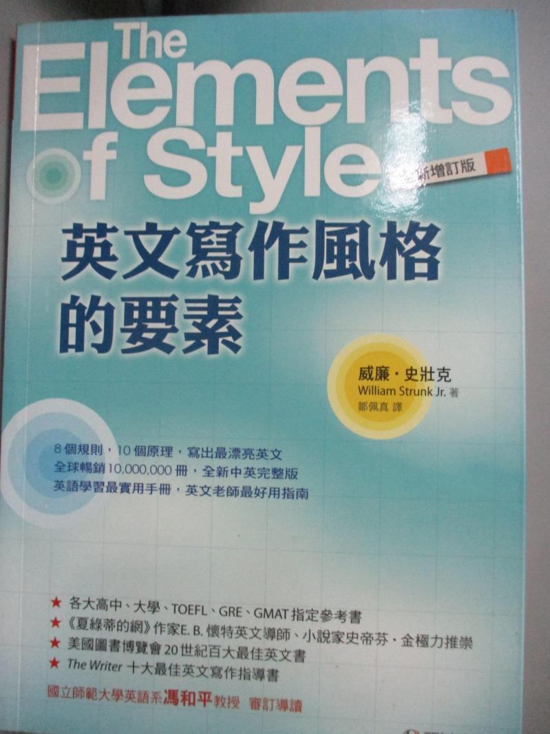 【書寶 書T1/語言學習_LDS】英文寫作風格的要素_威廉‧史壯克(William Strunk Jr.)