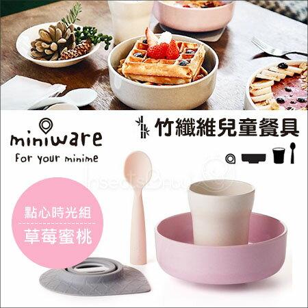 ✿蟲寶寶✿【美國miniware】100%天然竹纖維環保抗菌台灣製學習碗兒童餐具點心時光組-草莓蜜桃