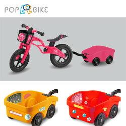 【POPBIKE】 兒童平衡滑步車專用配件 - 拖車 POP BIKE TRALIER - 三款顏色 可選