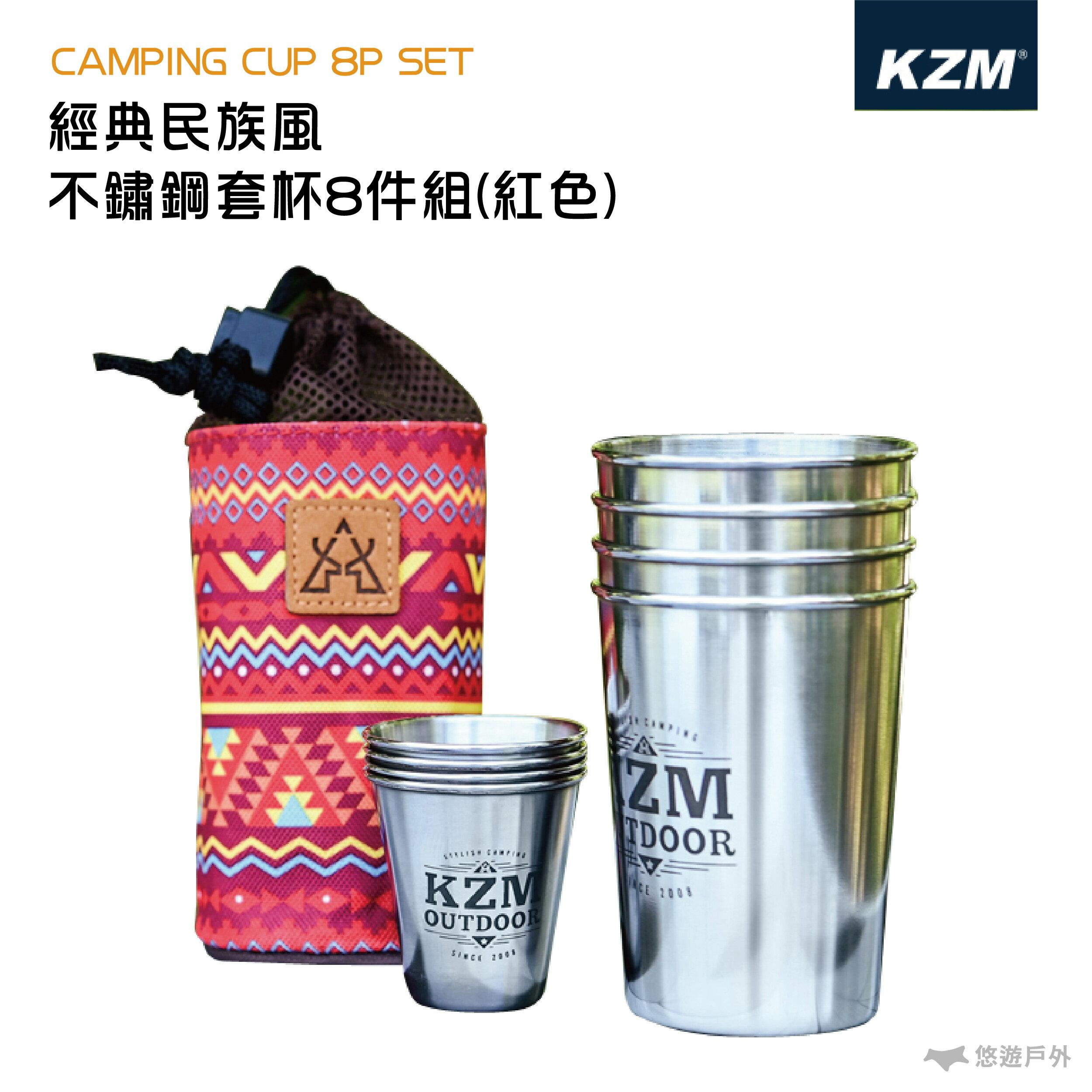KAZMI KZM 經典民族風不鏽鋼套杯8件組(紅色)  杯子 馬克杯 露營 野餐 0