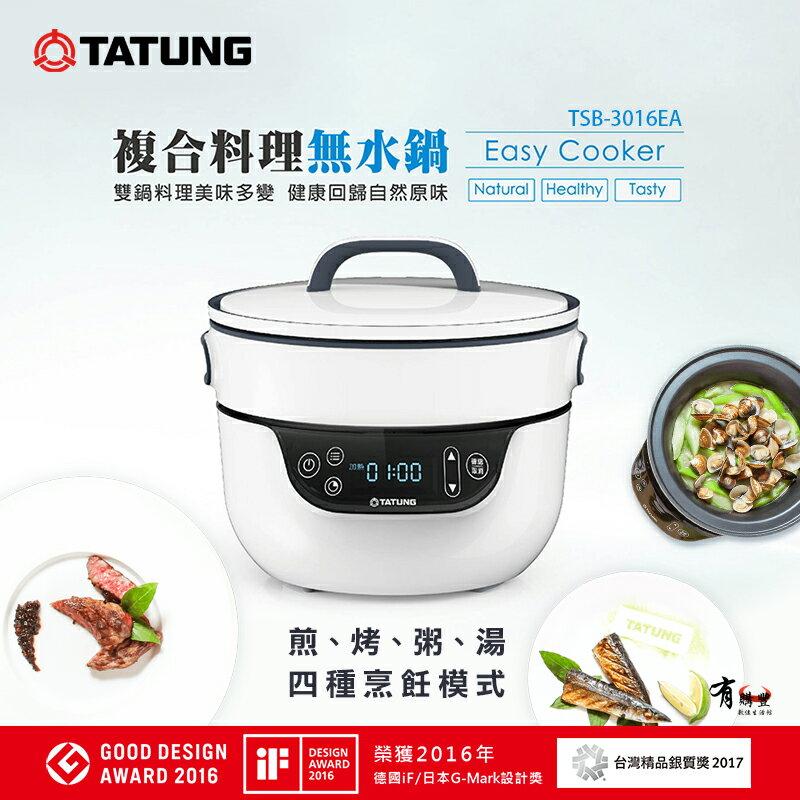 【有購豐】TATUNG 大同 3L複合健康料理無水鍋/萬用鍋(TSB-3016EA)