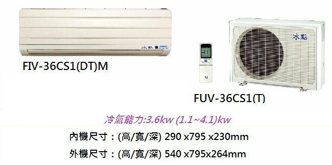 【BD冰點】5-7坪直流變頻一對一空調 FIV-36CS1(DT)M / FUV-36CS1(T) **含運送到府+標準安裝**
