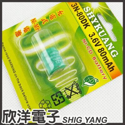 ※ 欣洋電子 ※ SHYKUANG 特殊電池 3N-80DK 電腦機板用 帶Pin 充電式鎳氫電池 3.6V 80mAh