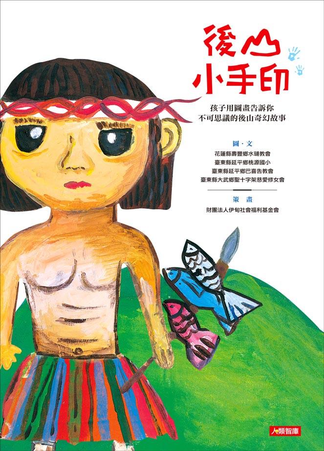 《後山小手印》      原住民兒童繪圖故事/ 圖書/  孩子們用繪本告訴你,在部落流傳已久,讓人驚呼不可思議的後山奇幻故事