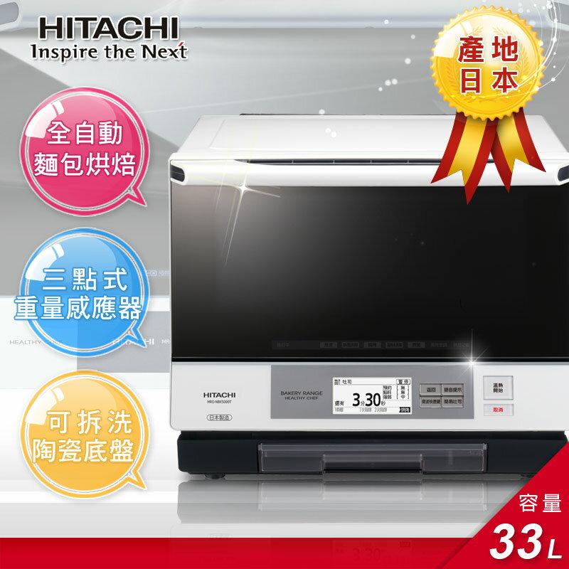 A級 品~HITACHI日立~ ~33L可製麵包過熱水蒸氣烘烤主廚級微波爐^(MRO~NB