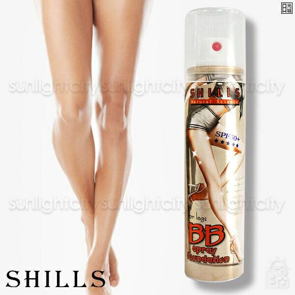 SHILLS 台灣製 BB無瑕美腿噴霧 120ml