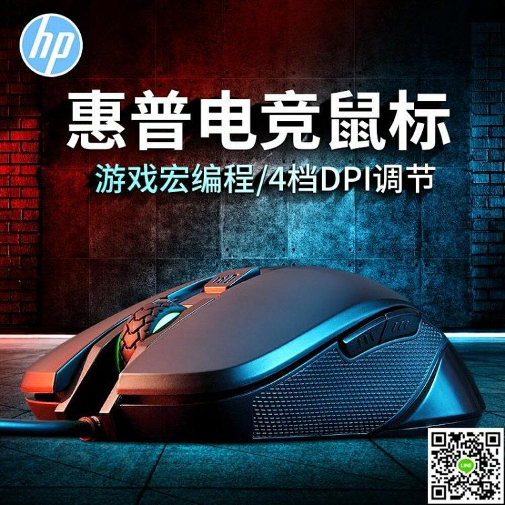 滑鼠 HP/惠普滑鼠有線電競機械吃雞游戲宏台式筆記本電腦家用靜音無聲 印象部落