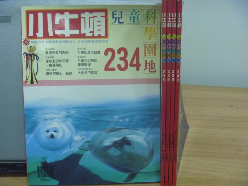 【書寶二手書T2/原文書_XCL】小牛頓_234~240期間_5本合售_浮冰上的小可愛-豎琴海豹等