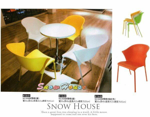 ╭☆雪之屋居家生活館☆╯AA613-010203NC308休閒椅造型椅造型餐椅辦公椅會客椅櫃檯椅吧檯椅