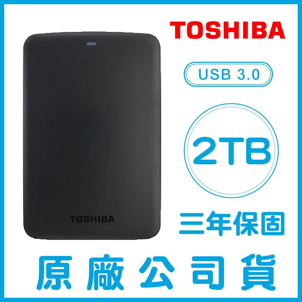 TOSHIBA 2TB USB3.0 2.5吋 外接硬碟 行動硬碟 東芝 Canvio Basics 2T 隨身硬碟