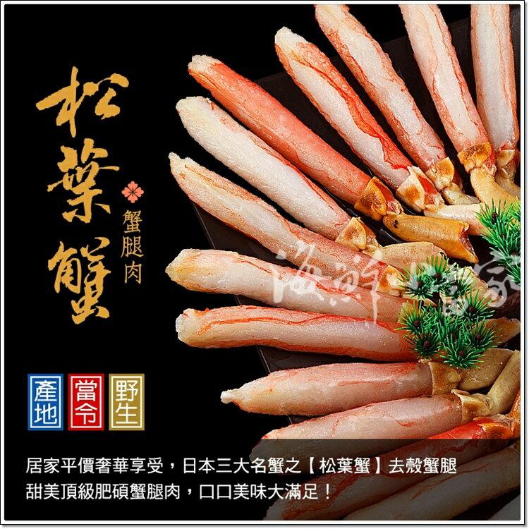 松葉蟹腿肉 嚴選頂級肥碩蟹腿 精緻破殼處理 在家也能享有帝王級享受 品帝王蟹火鍋指定用料!