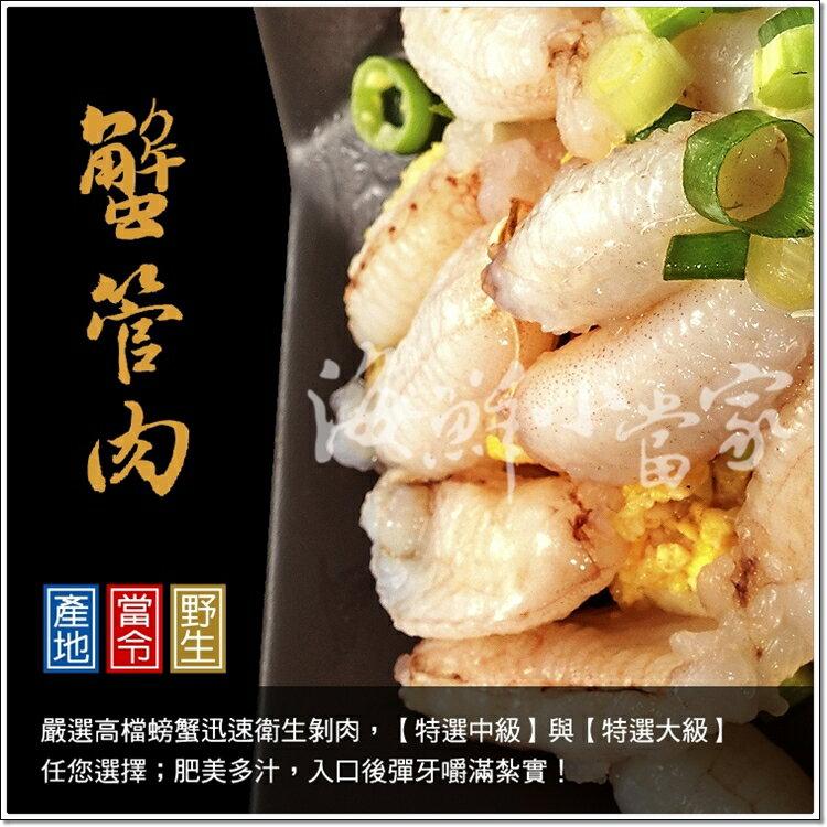 蟹管肉 取至螃蟹前端螯裡的肉 扎實飽滿、無腥味! 鼎泰豐指定用料!