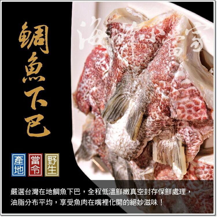 鯛魚下巴 袋裝 嚴選台灣在地鯛魚 老饕才懂得的精華部位!!