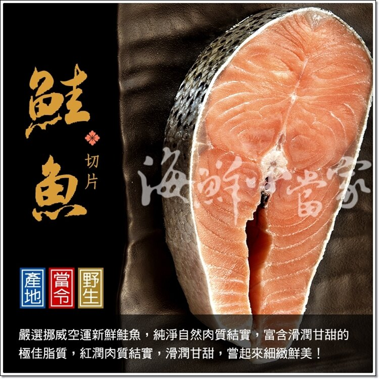 挪威鮭魚 肉色紅潤 含有大量的維生素、Omega3及豐富魚油! 每片280克±5% ●本品買五送一●